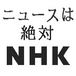ニュースは絶対NHK