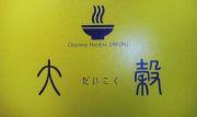 渋谷・『大穀』に耽溺する