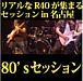 名古屋80年代楽曲セッション