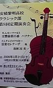 クラシック部〜バルトーク集合!
