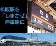 「しまかぜ」の松阪飛ばし