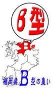 『福岡県B型の集い』