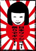 日本ワッショイ!祭りでギャー!