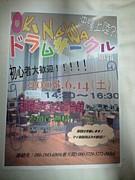沖縄ドラムサークル!