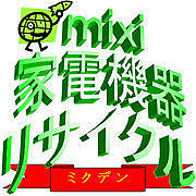 mixi家電機器リサイクル