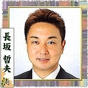 長坂哲夫 実況者