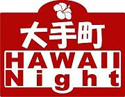 大手町ハワイナイト