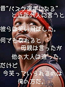 埼玉県東部バスケ