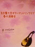 名大ギタマン52代