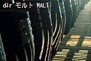 [dir] モルト MALT