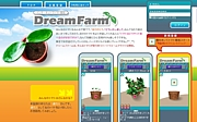 DreamFarm(ドリームファーム)