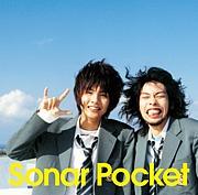 ソナーポケット「友達に贈る歌」