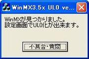 WinMX-UL0化