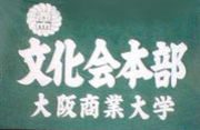 大阪商業大学 文化会本部