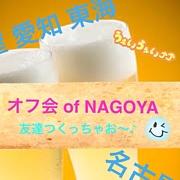 オフ会 of NAGOYA☆名古屋愛知