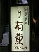 ★神田有薫★