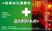 コンクリートバー・京都木屋町