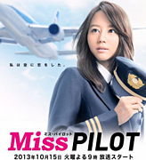 『ミス・パイロット』