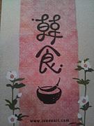 韓食(完食)