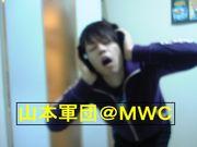 山本軍団@MWC