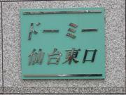 進化する下宿屋 in仙台東口