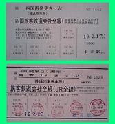 常備券での列車旅が好き!!
