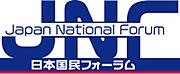 日本国民フォーラム