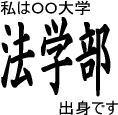 私はOO大学法学部です。