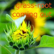 草の根カミングアウト