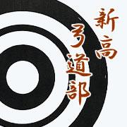 新南陽高校弓道部