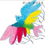 青い鳥2.0的
