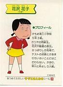 花沢花子【花沢さん】