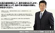 社団法人 新横浜永沢会計事務所