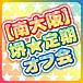 【南大阪】堺★定期オフ会
