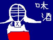 味酒剣道会