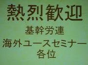 基幹労連中国旅行