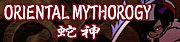 オリエンタルミソロジー/蛇神