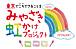 みやざき虹かけプロジェクト