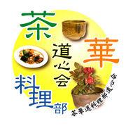 茶華道料理部道心会