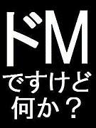 Mの会&e
