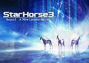 StarHorse3 スターホース スタホ