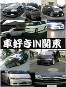 〜Car Lovers in Kanto〜
