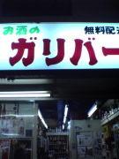 ガリバー中州店