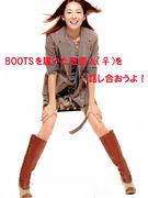 芸能人(♀)のブーツについて