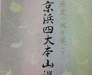 京浜四大本山巡り