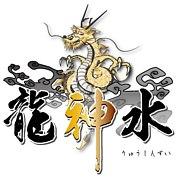 ☆Nefer Dragon龍の風☆
