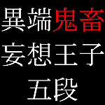 エレ様を崇め隊(・ω・)