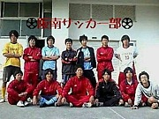 チーム松田サッカー部