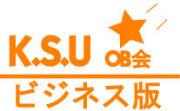 京都産業大学OB会ビジネス版