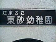 ☆東砂幼稚園☆